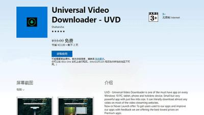 原价33元:Win10 UWP应用《Universal Video Downloader-UVD》限免
