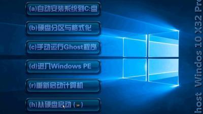 Ghost Windows10 X32专业版(14393.726)