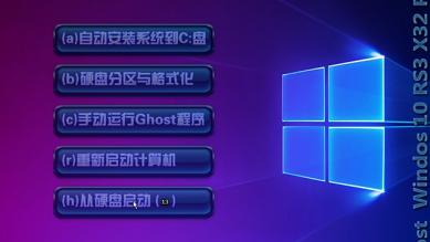Ghost Windows10 RS3 X32装机专业版(16299.64)
