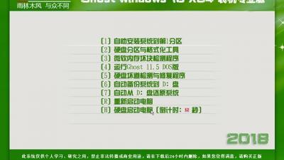 雨林木风Ghost Windows10 X64专业版(17134.228)