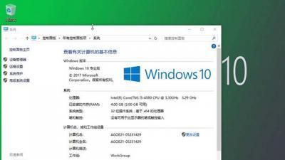 Ghost Windows10 X32专业版V2017.05