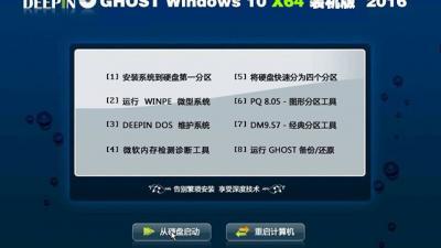 深度技术Ghost Windows10 X64 五一装机专业版V2016