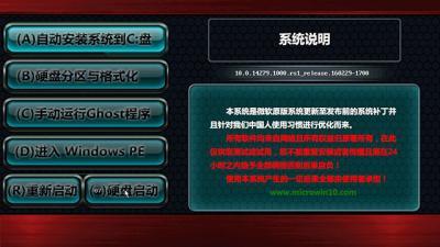 Win10 Redstone预览版14279简体中文64位专业版