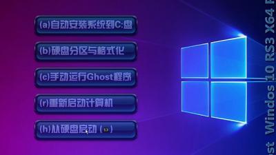 Ghost Windows10 X64极速专业版(16299.98)