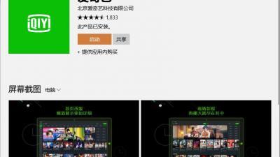 神速!爱奇艺Win10 UWP版v4.0.3更新:修复部分闪退问题