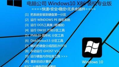 电脑公司Windows10 X32装机专业版V2019.10