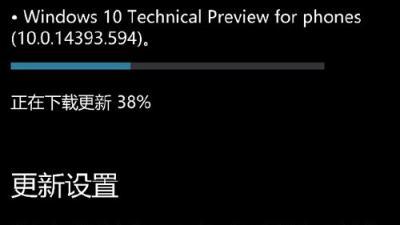 """微软移动""""开工"""":Win10 Mobile一周年更新14393.594预览版推送"""