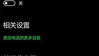 Win10 Mobile红石预览版《电话》更新:修复闪退