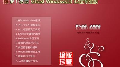 新萝卜家园Ghost Windows10 32位专业版(17134.48)