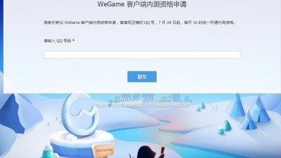 TGP全新升级,腾讯游戏WeGame客户端7月28日开启内测