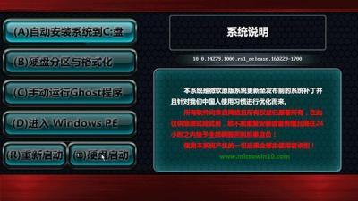 Win10 Redstone预览版14279简体中文32位专业版
