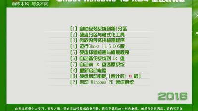 雨林木风Ghost Windows10 X64极速装机专业版2016.06