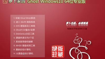 新萝卜家园Ghost Windows10 64位专业版(17134.137)