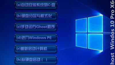Ghost Windows10装机64位专业版(15063.632)