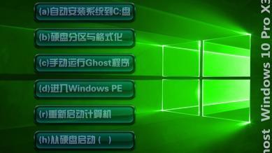 Ghost Windows10 X32专业版(18362.175)