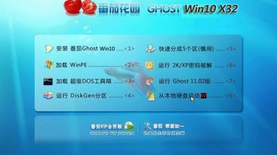 番茄花园Ghost Win10 RS3 X32快速装机版(16299.64)
