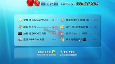 番茄花园Ghost Win10 RS3 X64快速装机版(16299.64)