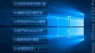 Ghost Win10 TH2正式版10586简体中文32位专业版