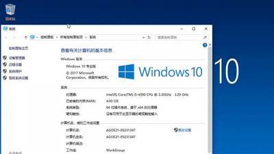 Ghost Windows10 X64专业版V2017.05