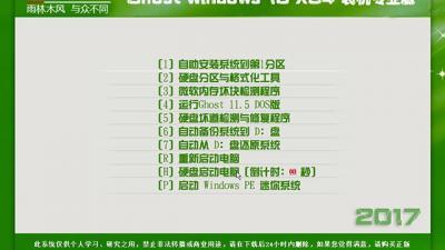 雨林木风Ghost Windows10 X64装机专业版V2017.04