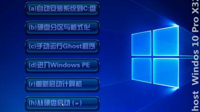 Ghost Windows10 X32专业版(15063.540)