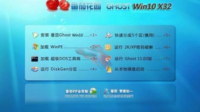 番茄花园Ghost Win10 X32装机版V2019.09