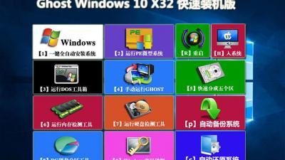 Ghost Windows10 X32快速装机专业版2016.05