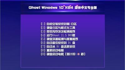 Ghost Windows10 X64简体中文专业版V2017.02