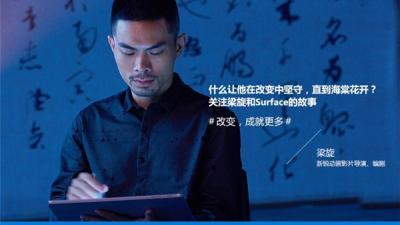 明星江一燕、梁旋代言微软Surface Pro 4/Book宣传视频:改变,成就更多