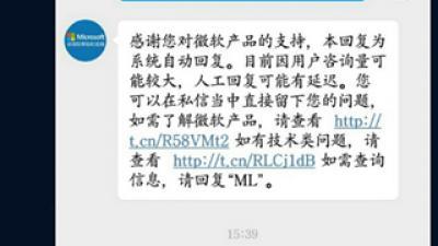微软客服:中国区Win10一周年更新8月3日凌晨2点发布