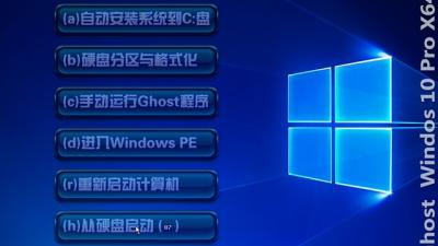 Ghost Windows10 X64专业版V2017.04