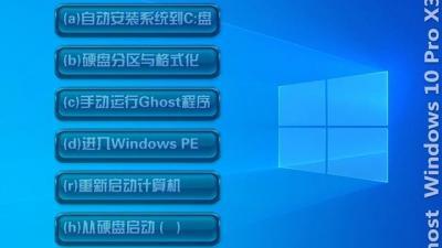 Ghost Windows10 X32专业版(17763.348)