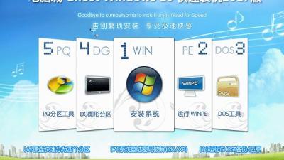 电脑城Ghost Windows10 X64快速装机版(15063.413)