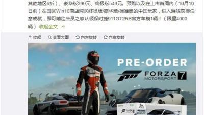 《极限竞速7》Win10/Xbox版开启国区特价预购,还送保时捷车模
