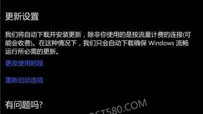 Win10 Mobile快速预览版15245推送