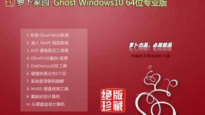 新萝卜家园Ghost Windows10 64位专业版(15063.296)