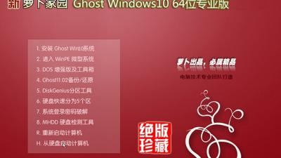新萝卜家园Ghost Windows10 64位专业版V2018