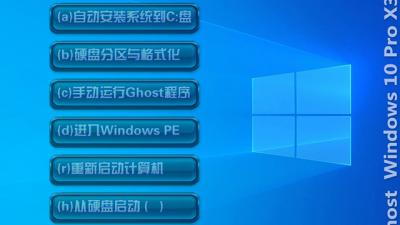 Ghost Windows10 X32专业版(18362.86)