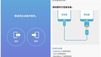 三星换机助手已支持Win10 Mobile:从WP转战安卓更轻松