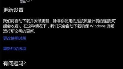 Win10 Mobile快速预览版15245更新内容大全