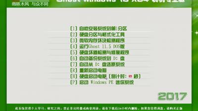 雨林木风Ghost Windows10 X64装机专业版V2017.12