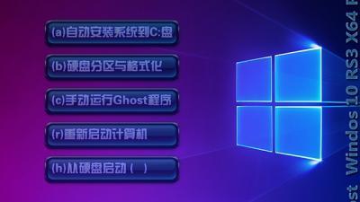 Ghost Windows10装机64位专业版(16299.15)