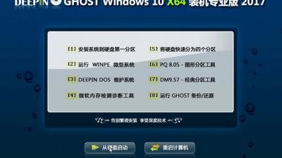深度技术Ghost Windows10 X64装机专业版V2017.04