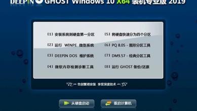 Deepin Ghost Win10 X64装机专业版V2019.10