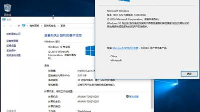 Ghost Windows10 X32专业版(14393.693)