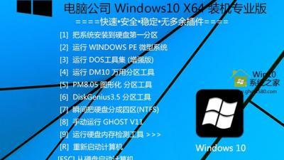 电脑公司Windows10 X64装机专业版(14393.594)