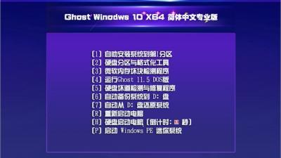 Ghost Windows10 X64简体中文专业版(15063.14)