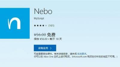 Win10 UWP《Nebo》限免:书写笔记应用,原价56元