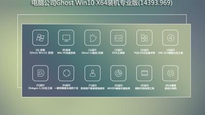 电脑公司Ghost Win10 X64装机专业版(14393.969)