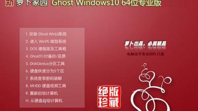 新萝卜家园Ghost Windows10 64位专业版(177763.1)